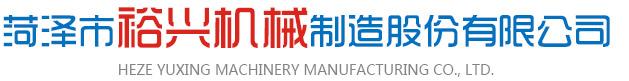 菏泽市裕兴机械制造股份有限公司